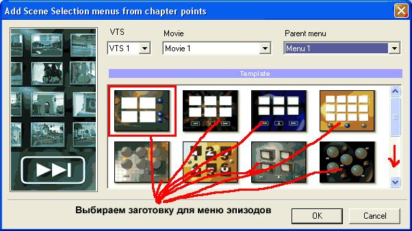Как сделать меню фильмов двд диск